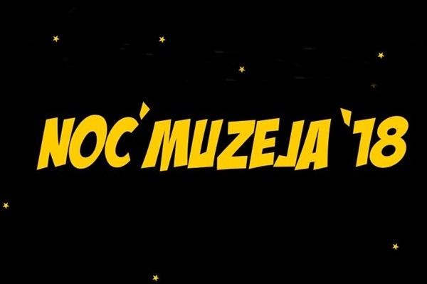"""13. hrvatska Noć muzeja pod sloganom """"Brže, više, jače..."""""""